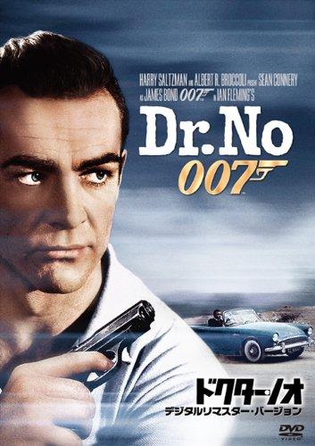 ドクター・ノオ(デジタルリマスター・バージョン) [DVD]