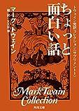 トウェイン完訳コレクション 〈サプリメント1〉ちょっと面白い話 (角川文庫)
