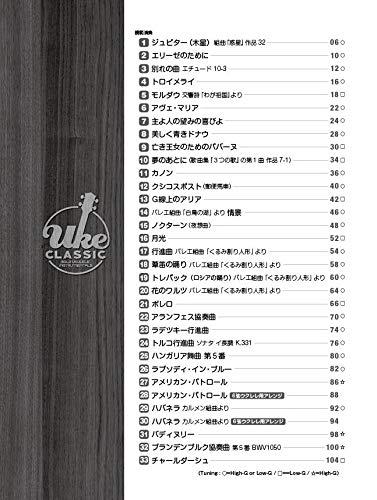 ドリーム・ミュージック・ファクトリー『ウクレレ/とっておきのクラシック[模範演奏CD付]』
