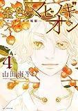 金色のマビノギオン ―アーサー王の妹姫― 4 (花とゆめCOMICSスペシャル)