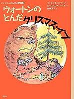 ウォートンのとんだクリスマス・イブ―ヒキガエルとんだ大冒険〈3〉 (児童図書館・文学の部屋)
