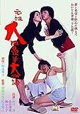 元祖大四畳半大物語[DVD]