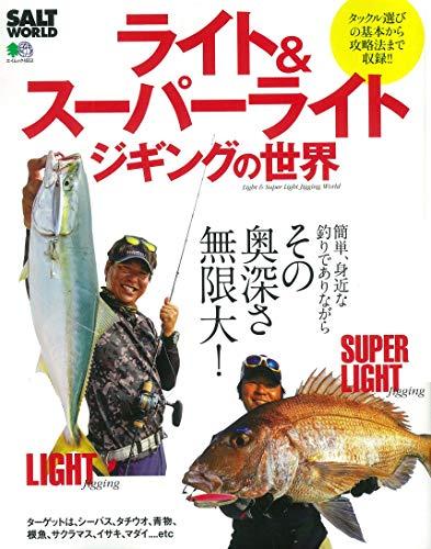 ライト&スーパーライトジギングの世界 (エイムック 4553 SALT WORLD)