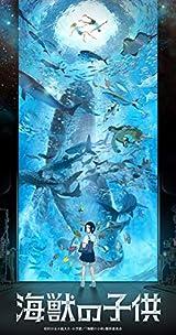 劇場アニメ「海獣の子供」BDが1月リリース