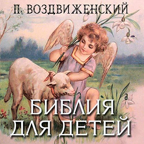 Библия для детей [Bible for Children] Titelbild