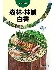 令和3年版 森林・林業白書