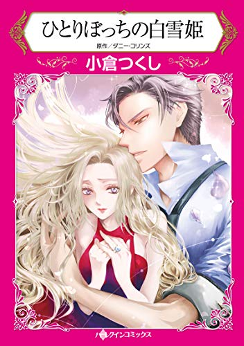ひとりぼっちの白雪姫 (ハーレクインコミックス)の詳細を見る