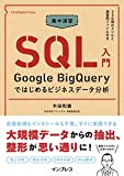 集中演習 SQL入門 Google BigQueryではじめるビジネスデータ分析 (できるDigital Camp)