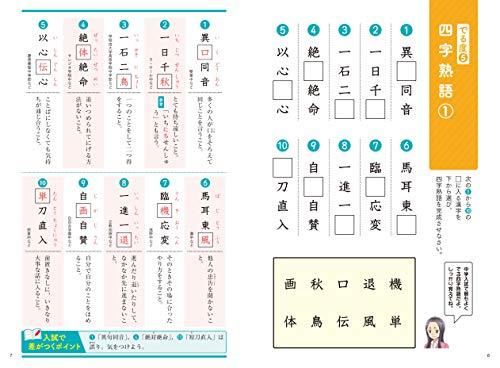 改訂版中学入試にでる順四字熟語・ことわざ・慣用句
