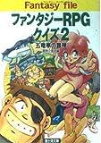 ファンタジーRPGクイズ〈2〉五竜亭の冒険 (富士見文庫―富士見ドラゴンブック)