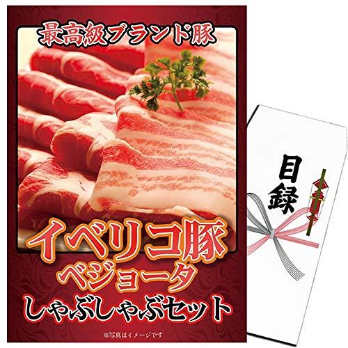 目録景品 イベリコ豚 バラ肉 400g …イベリコ豚の最高級ベタージョだから旨さが違う!