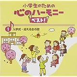 小学生のための心のハーモニー ベスト!全10巻(1)友だちを迎える歌