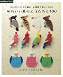 カンタン! かぎ針編み お掃除が楽しくなる!  かわいい鳥のエコたわし100 (アサヒオリジナル)