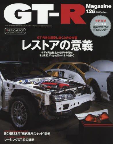 GT-R Magazine 2016年 01 月号 (ジーティーアールマガジン)