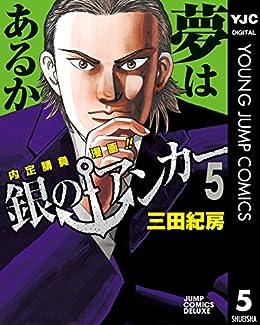 [三田紀房]の銀のアンカー 5 (ヤングジャンプコミックスDIGITAL)