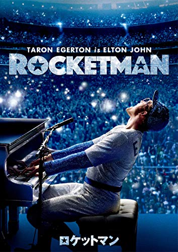 ロケットマン [DVD]