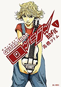 ギターショップ・ロージー(1) (ビッグコミックス)