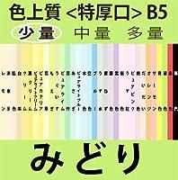 色上質(少量)B5<特厚口>[☆緑色](50枚)