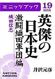英傑の日本史 激闘織田軍団編 織田信忠 (カドカワ・ミニッツブック)