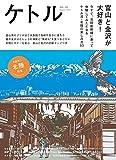 ケトル Vol.26 2015年8月発売号 [雑誌]