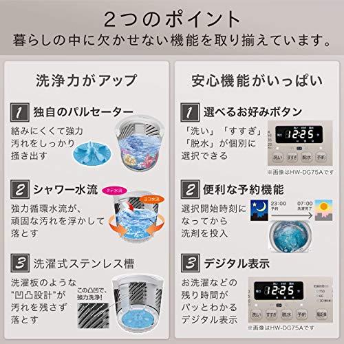 Hisense(ハイセンス)『全自動洗濯機(HW-DG75A)』