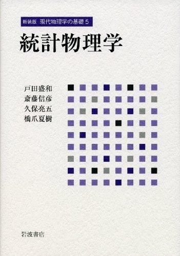 統計物理学 (新装版 現代物理学の基礎 第5巻)