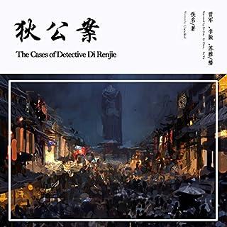 狄公案 - 狄公案 [The Cases of Detective Di Renjie] (Audio Drama) cover art