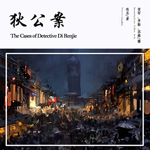 狄公案 - 狄公案 [The Cases of Detective Di Renjie] (Audio Drama) audiobook cover art