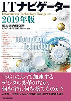 [野村総合研究所 ICTメディア・サービス産業コンサルティング部]のITナビゲーター2019年版