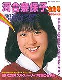 別冊近代映画 河合奈保子特集号 河合奈保子×近代映画