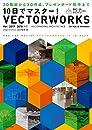 10日でマスター! VECTORWORKS [ver.2018/2017対応]
