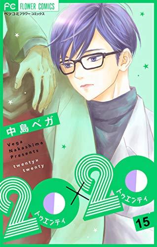 20×20【マイクロ】(15) (フラワーコミックス)