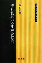 千社札にみる江戸の社会 (同成社江戸時代史叢書)