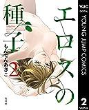 エロスの種子 2 (ヤングジャンプコミックスDIGITAL)