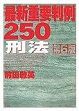 最新重要判例250 刑法 第6版