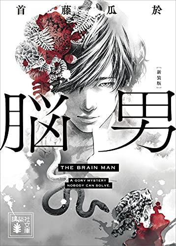 脳男 新装版 (講談社文庫)