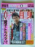 女性自身 2012年 2月 7日 no.24 雑誌