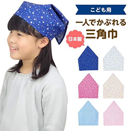 子供が自分でかぶれるゴム付き子供用三角巾無地(紺・赤・ピンク・水色・格子柄水色・格子柄ピンク・白)(スター青)