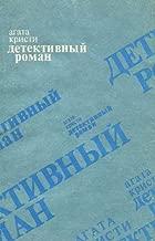 Best agata kristi romani Reviews