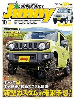 [スーパースージー編集部]のJIMNY SUPER SUZY (ジムニースーパースージー) No.108 [雑誌]