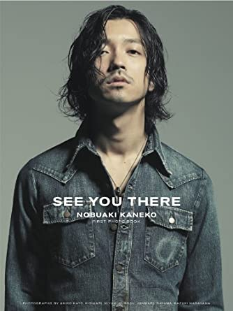 SEE YOU THERE 金子ノブアキ写真集