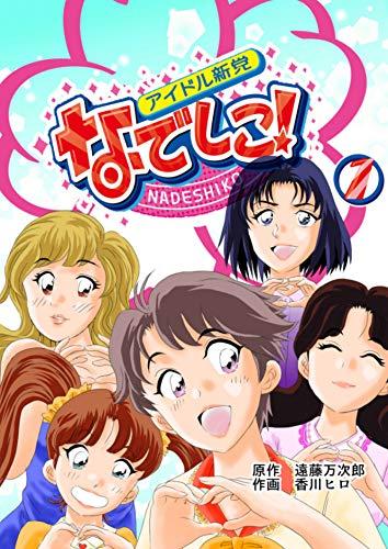 The Idol New Party Nadeshiko (Japanese Edition)