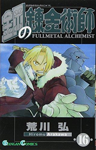 鋼の錬金術師(16) (ガンガンコミックス)