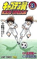 キャプテン翼 キッズドリーム KIDS DREAM コミック 1-3巻セット [コミック] 戸田邦和; 高橋陽一