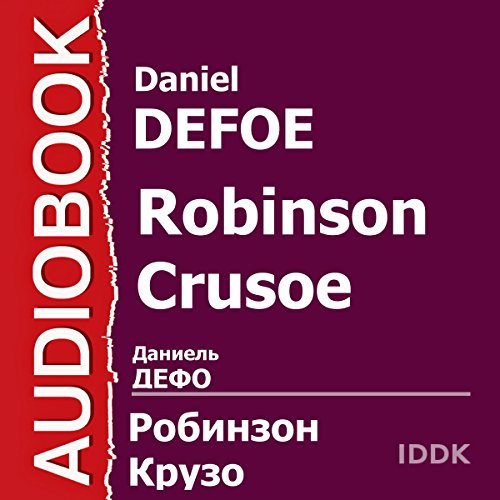 Robinson Crusoe [Russian Edition] audiobook cover art