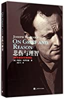 On Grief and Reason (Hardcover) (Chinese Edition)
