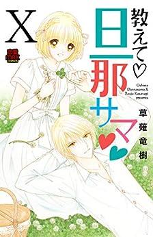 [草薙竜樹]の教えて・旦那サマ【電子単行本】 10 (MIU 恋愛MAX COMICS)