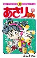 あさりちゃん (98) (てんとう虫コミックス)