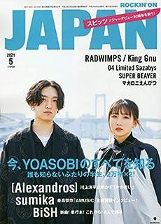 ロッキング・オン・ジャパン 2021年 05 月号 [雑誌]