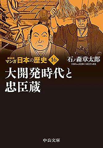 新装版 マンガ日本の歴史16-大開発時代と忠臣蔵 (中公文庫 S 27-16)